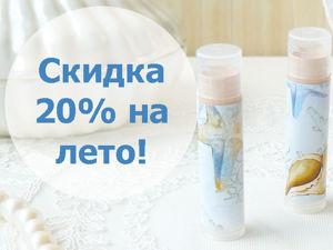 Скидка 20% на косметику для пляжа и дачи!. Ярмарка Мастеров - ручная работа, handmade.