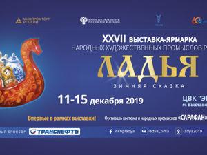 Выставка  «Ладья-2019. Зимняя сказка». Ярмарка Мастеров - ручная работа, handmade.