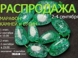 Анонс марафона  «Природные камни»  с 2 по 4 сентября. Ярмарка Мастеров - ручная работа, handmade.