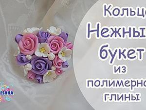 Как сделать прекрасное кольцо с цветами из полимерной глины. Ярмарка Мастеров - ручная работа, handmade.