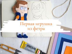 Диппер  — первая игрушка из фетра. Ярмарка Мастеров - ручная работа, handmade.