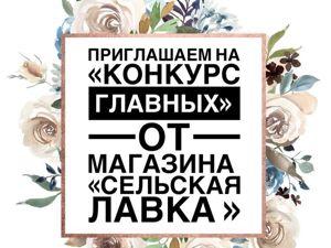 Конкурс Главных от  «Сельской Лавки»  ТУР 2. Ярмарка Мастеров - ручная работа, handmade.