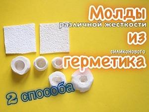 Как сделать молд из герметика своими руками. Два способа. Ярмарка Мастеров - ручная работа, handmade.