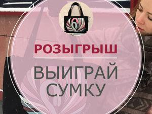 Розыгрыш сумки «Розовые Лебеди». Ярмарка Мастеров - ручная работа, handmade.