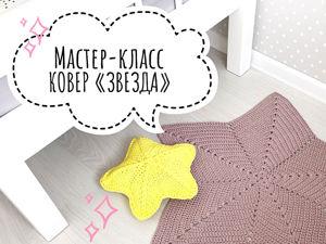 Вязаный ковер «Звезда». Ярмарка Мастеров - ручная работа, handmade.