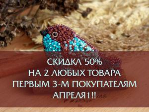 Скидка 50% первым трем покупателям апреля!!. Ярмарка Мастеров - ручная работа, handmade.