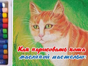 Рисуем кота масляной пастелью. Ярмарка Мастеров - ручная работа, handmade.