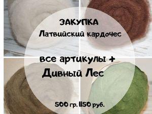 Под заказ Латвийский кардочес со скидкой. Ярмарка Мастеров - ручная работа, handmade.