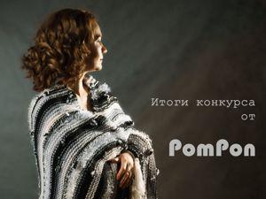 Итоги конкурса  «Уютный Новый год вместе с PomPon». Ярмарка Мастеров - ручная работа, handmade.