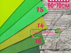 Фоамиран Иран, 60x70 см., толщина 1 мм в продаже!. Ярмарка Мастеров - ручная работа, handmade.