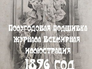 Полугодовая подшивка журнала Всемирная иллюстрация за 1896 год. Ярмарка Мастеров - ручная работа, handmade.