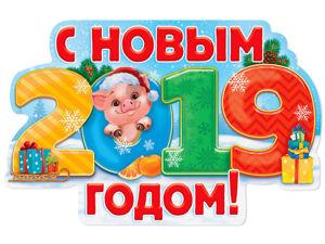 С Новым годом!!!. Ярмарка Мастеров - ручная работа, handmade.