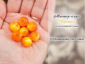 Видео мастер-класс: лепим ягоды желтой черешни из полимерной глины. Ярмарка Мастеров - ручная работа, handmade.