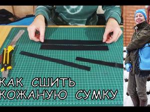 Видео мастер-класс: шьём модную сумку. Ярмарка Мастеров - ручная работа, handmade.