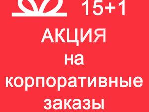 АКЦИЯ 15+1 на корпоративные заказы. Ярмарка Мастеров - ручная работа, handmade.