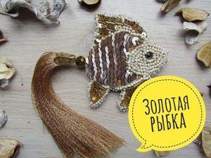Видео мастер-класс: создаем брошь из бисера «Рыбка». Ярмарка Мастеров - ручная работа, handmade.