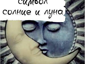 Символы : Солнце и Луна. Ярмарка Мастеров - ручная работа, handmade.