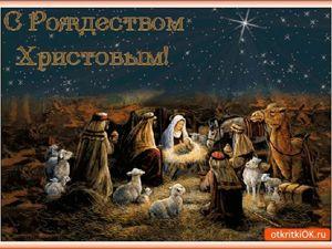 Со светлым праздником Рождества Христова!. Ярмарка Мастеров - ручная работа, handmade.