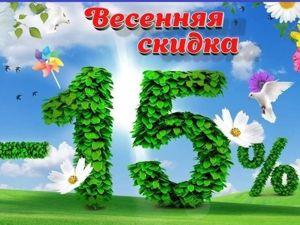 Праздничные скидки с 7 по 14 марта!!!. Ярмарка Мастеров - ручная работа, handmade.