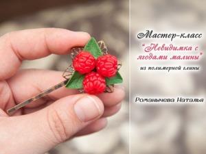 Видео мастер-класс: «Невидимка с ягодами малины». Ярмарка Мастеров - ручная работа, handmade.
