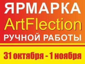 Ярмарка ArtFlection — участвую!. Ярмарка Мастеров - ручная работа, handmade.