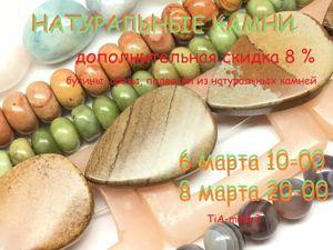 ЗАВЕРШЕН!«Натуральные камни» , марафон бусин для украшений по 8 марта 20-00+ Всем Участникам Скидка 8%. Ярмарка Мастеров - ручная работа, handmade.