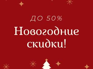 Новогодние скидки до 50%. Ярмарка Мастеров - ручная работа, handmade.