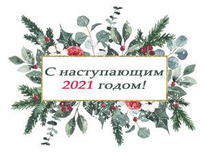 С наступающим 2021 годом!. Ярмарка Мастеров - ручная работа, handmade.