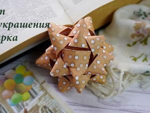 Делаем бант из бумаги для украшения подарка. Ярмарка Мастеров - ручная работа, handmade.