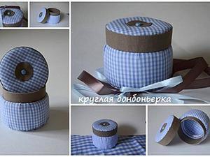 """""""Клетчатый"""" фото мастер-класс: бонбоньерка с крышкой. Ярмарка Мастеров - ручная работа, handmade."""