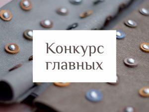Конкурс Главных Defy Design (продолжение). Ярмарка Мастеров - ручная работа, handmade.