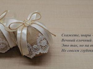 Мастерим новогодний шар из джута. Ярмарка Мастеров - ручная работа, handmade.