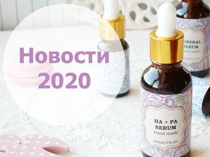 2020 — Новый режим работы магазина. Ярмарка Мастеров - ручная работа, handmade.