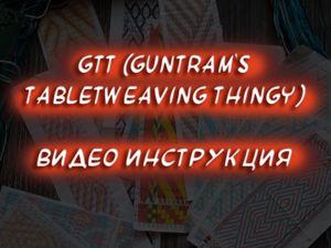 Как пользоваться программой GTT?. Ярмарка Мастеров - ручная работа, handmade.