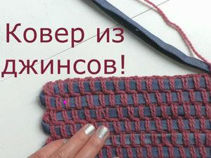 Как сделать ковер на пол из джинсов. Ярмарка Мастеров - ручная работа, handmade.