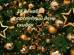 28.12- последний день скидок !!!!!. Ярмарка Мастеров - ручная работа, handmade.
