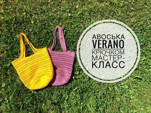 Вяжем крючком авоську Verano. Мастер-класс по вязанию летней сумки. Ярмарка Мастеров - ручная работа, handmade.