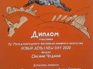 Репортаж с открытия Фестиваля Новый день 2020. Ярмарка Мастеров - ручная работа, handmade.