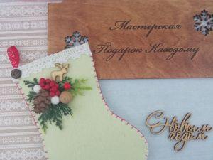Создаем новогодние шоколадницы из фетра. Ярмарка Мастеров - ручная работа, handmade.