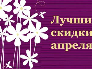 Лучшие скидки апреля!!. Ярмарка Мастеров - ручная работа, handmade.