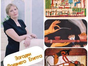 Эфирные масла в Древнем Египте. Ярмарка Мастеров - ручная работа, handmade.