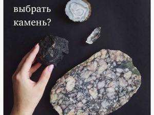 Как выбрать камень-талисман?. Ярмарка Мастеров - ручная работа, handmade.
