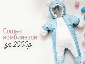 Сошью детский комбинезон по супер-цене!. Ярмарка Мастеров - ручная работа, handmade.