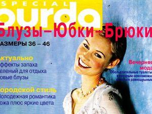 Парад моделей Burda SPECIAL  «Блузки, Юбки, Брюки» , Осень/Зима'99. Ярмарка Мастеров - ручная работа, handmade.