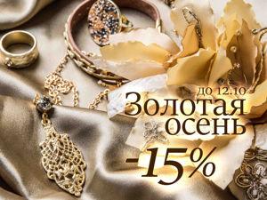Золотая осень -15% на все готовые украшения TEZORA до 12.10. Ярмарка Мастеров - ручная работа, handmade.