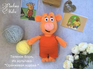 Вяжем теленка Борю из мультика «Оранжевая корова». Ярмарка Мастеров - ручная работа, handmade.