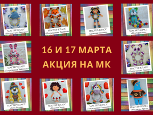 Акция на мастер-классы 16 и 17 марта. Ярмарка Мастеров - ручная работа, handmade.