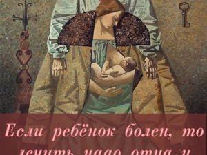 Здоровье, мать-отец и ребёнок. Ярмарка Мастеров - ручная работа, handmade.