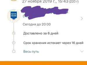 Моя первая посылка из Праги в Москву дошла за 6 дней!. Ярмарка Мастеров - ручная работа, handmade.