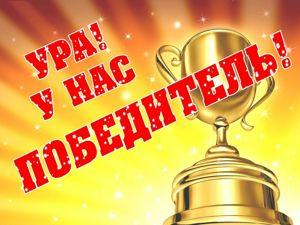 """Поздравляем победителя конкурса """"Стань счастливым подписчиком!. Ярмарка Мастеров - ручная работа, handmade."""